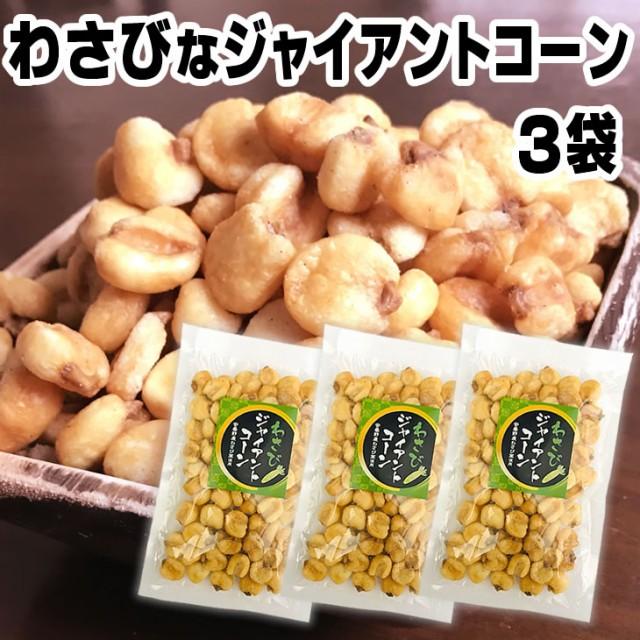 わさびジャイアントコーン 3袋 送料無料 ナッツ トウモロコシ お試し 厳選素材 高品質な栄養補給 ダイエット 特集 ポイント消化