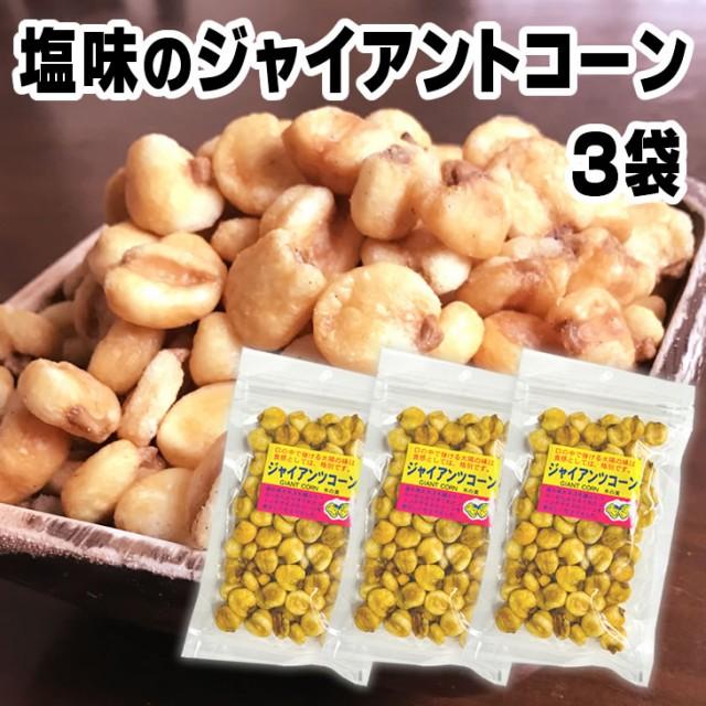 塩味ジャイアントコーン 3袋 送料無料 ナッツ トウモロコシ お試し 厳選素材 高品質な栄養補給 ダイエット 特集 ポイント消化
