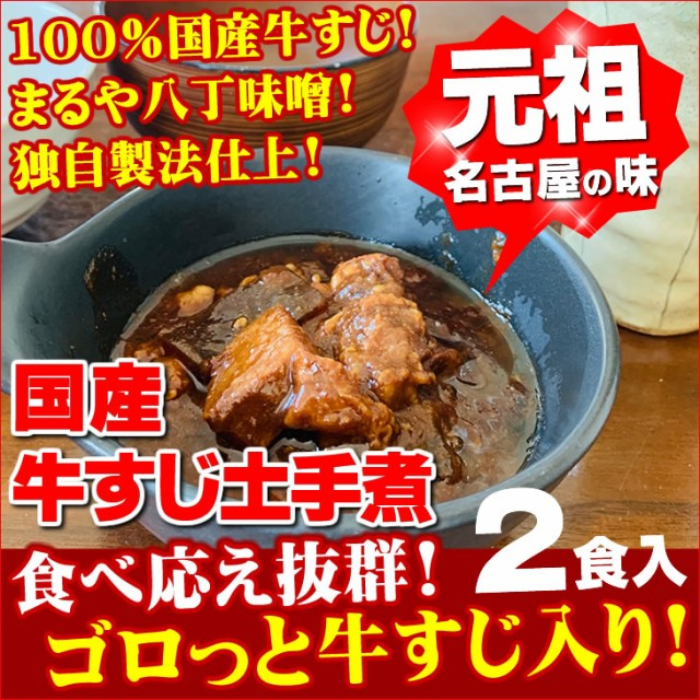 土手煮 150g 2袋 100%国産牛すじ まるや八丁味噌使用 元祖名古屋の味 送料無料 牛肉 みそ 惣菜 レトルト おつまみ 珍味 ご飯のお供