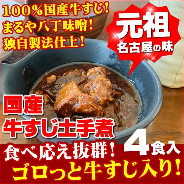 土手煮 150g 4袋 100%国産牛すじ まるや八丁味噌使用 元祖名古屋の味 送料無料 牛肉 みそ 惣菜 レトルト おつまみ 珍味 ご飯のお供