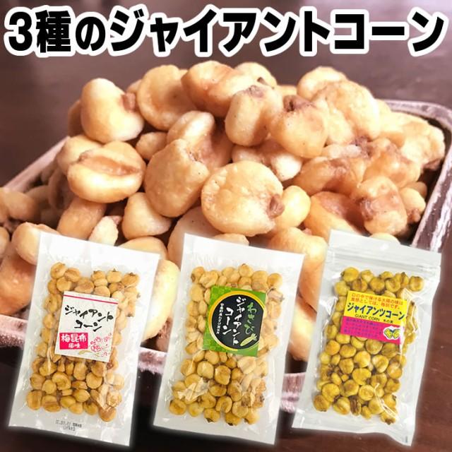 新商品限定特価 3種のジャイアントコーン 梅昆布90g わさび100g 塩味100g 送料無料 ナッツ トウモロコシ お試し 厳選素材 高品質な栄養補