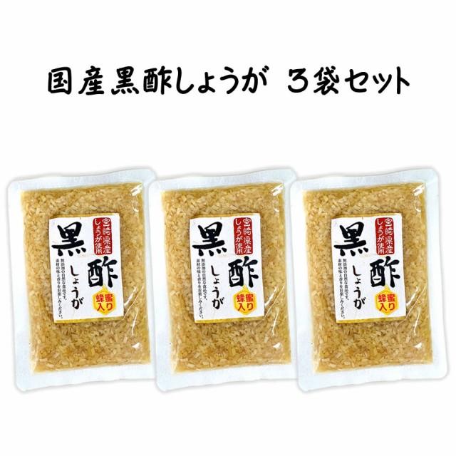 国産おかず生姜 黒酢生姜 3袋入 送料無料 漬物 おつまみ 珍味 ご飯のお供 ポイント消化