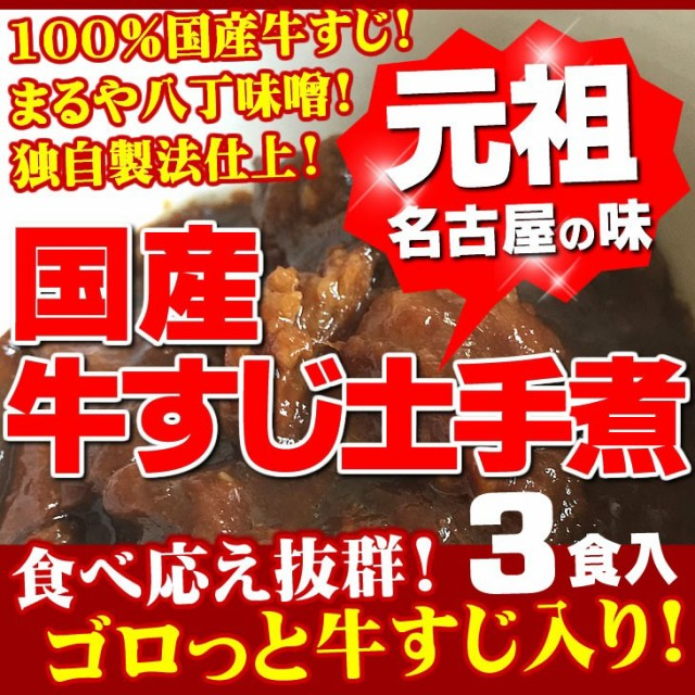 土手煮 150g 3袋 100%国産牛すじ まるや八丁味噌使用 元祖名古屋の味 送料無料 牛肉 みそ 惣菜 レトルト おつまみ 珍味 ご飯のお供