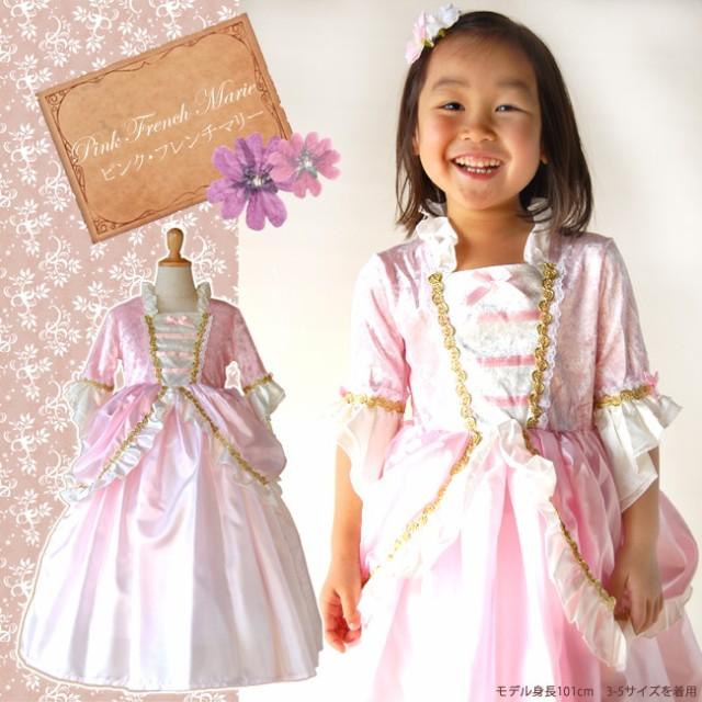 <ピンク・フレンチマリー>【ハロウィン、衣装、仮装、子供、コスチューム、プリンセス、女の子】【コスプレ 発表会 お姫様 ドレス ステ