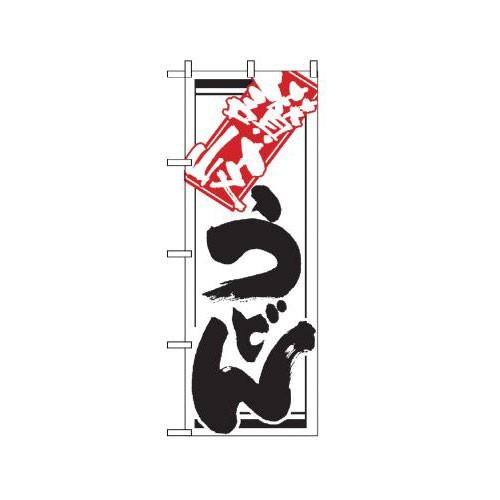 のぼり 620 讃岐うどん_定番サイズ:W60×H180_業務用