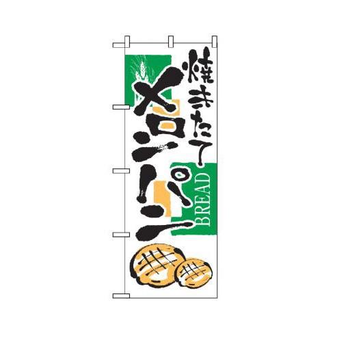 【送料無料】のぼり 2153 メロンパン_定番サイズ:W60×H180_業務用