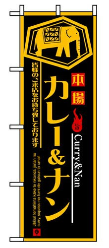 【送料無料】のぼり 8179 カレー&ナン_定番サイズ:W60×H180_業務用