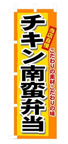 【送料無料】のぼり 3319 チキン南蛮弁当_定番サイズ:W60×H180_業務用