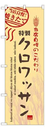 のぼり 7446 クロワッサン_定番サイズ:W60×H180_業務用