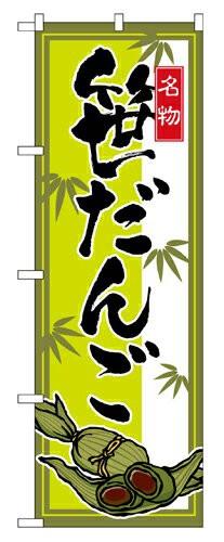 【送料無料】のぼり 2795 笹だんご_定番サイズ:W60×H180_業務用
