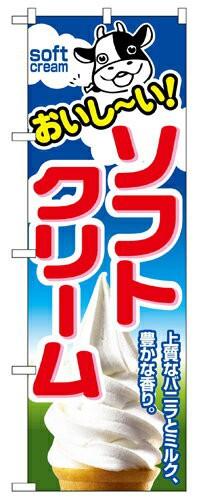 【送料無料】のぼり 1354 ソフトクリーム_定番サイズ:W60×H180_業務用