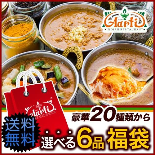 カレー 神戸アールティー 『選べる大盛り福袋』 送料無料 手作り カレー (250g) ビリヤニ(200g) 厳選20種類の本格インド料理から 選べる