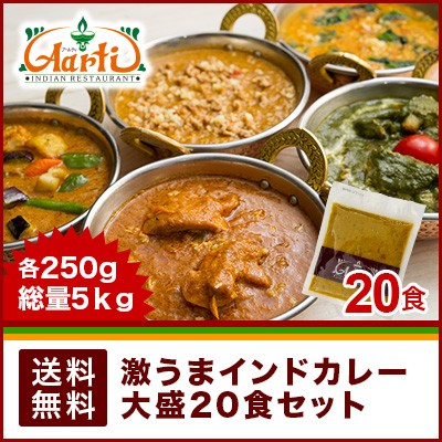 送料無料 激うまインドカレー大盛20食セット ガッツリ大盛りカレーは各250gを20食のギガ盛り 厳選5種類が各4個 神戸アールティー
