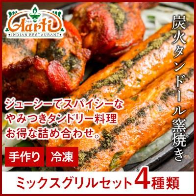 神戸アールティー 『ミックスグリルセット』 タンドリーチキンなど人気の料理3種類とインドのコロッケサモサの4品セット 手作りを冷凍