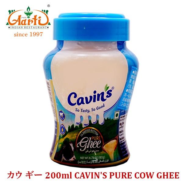 カウ ギー 200ml PURE COW GHEE バターオイル 無塩バター 澄ましバター