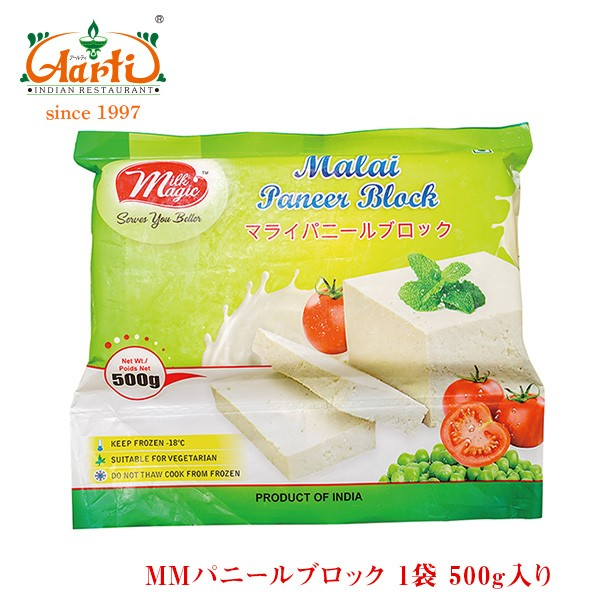 MM パニール ブロック 500g 【冷凍便】【パニール】【Paneer Fresh Cheese】【カッテージチーズ】【Cottage Cheese】