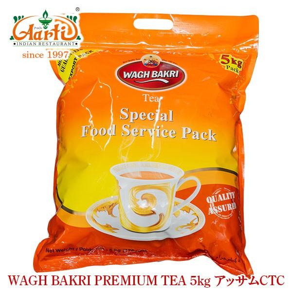 wagh bakri ワグバクリプレミアムティー 5kg アッサムCTC 通常便 紅茶 CTC 茶葉 アッサム チャイ用茶葉 通販 神戸アールティー
