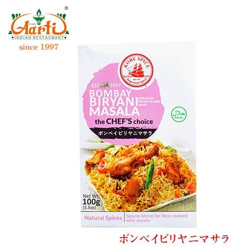 神戸スパイス ボンベイビリヤニマサラ 100g×1個 業務用 常温便 粉末 Biryani masala ミックススパイス パウダー スパイス 香辛料 ハーブ