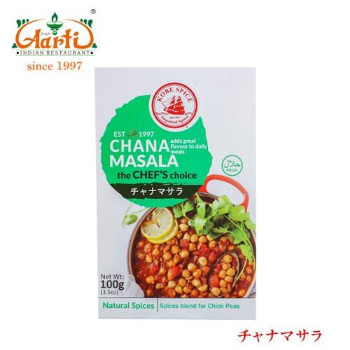 神戸スパイス チャナマサラ 100g×1個 業務用 常温便 粉末 chana masala ミックススパイス パウダー スパイス 香辛料 ハーブ