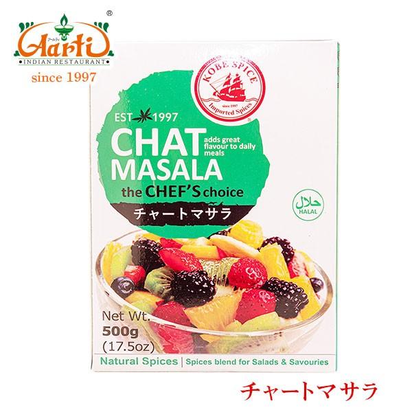 神戸スパイス チャートマサラ 500g×3個 業務用 常温便 粉末 chat masala ミックススパイス パウダー スパイス 香辛料 ハーブ