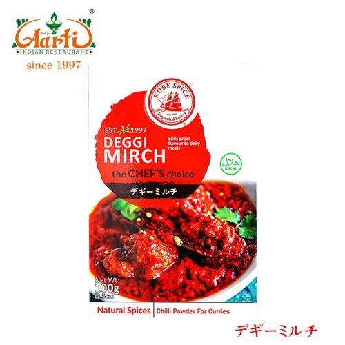 神戸スパイス デギーミルチ 100g×3個 業務用 常温便 粉末 deggi mirch ミックススパイス パウダー スパイス 香辛料 ハーブ