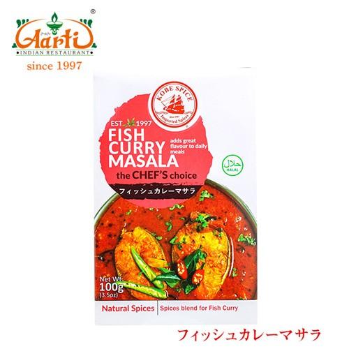 神戸スパイス フィッシュカレーマサラ 100g×3個 業務用 常温便 粉末 fishcurry masala ミックススパイス パウダー スパイス 香辛料 ハー