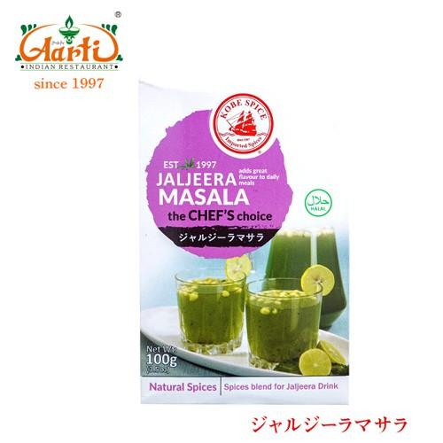 神戸スパイス ジャルジーラマサラ 100g×3個 業務用 常温便 粉末 jaljeera masala ミックススパイス パウダー スパイス 香辛料 ハーブ