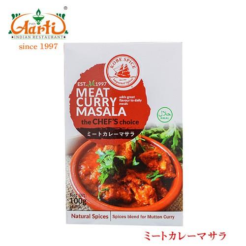 神戸スパイス ミートカレーマサラ 100g×3個 業務用 常温便 粉末 meatcurry masala ミックススパイス パウダー スパイス 香辛料 ハーブ