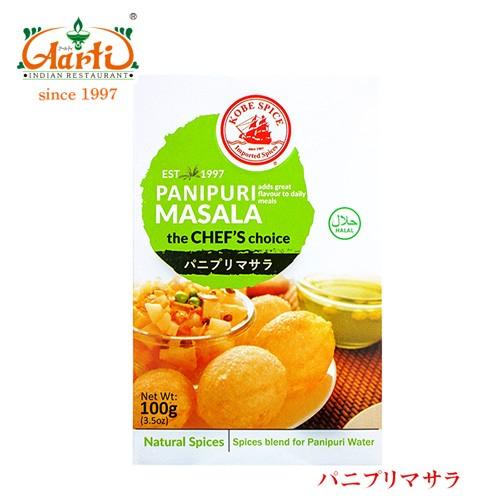 神戸スパイス パニプリマサラ 100g×1個 業務用 常温便 粉末 panipuri masala ミックススパイス パウダー スパイス 香辛料 ハーブ