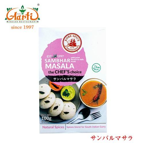 神戸スパイス サンバルマサラ 100g×10個 業務用 常温便 粉末 sambhar masala ミックススパイス パウダー スパイス 香辛料 ハーブ