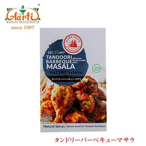 神戸スパイス タンドリーバーベキューマサラ 100g×3個 業務用 常温便 粉末 tandoori barbeque masala ミックススパイス パウダー スパイ