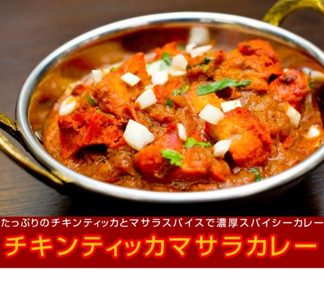 チキンティッカマサラカレー 単品(170g)炭火タンドール釜で焼き上げた芳ばしくジューシーなチキンティッカの豪華カレー