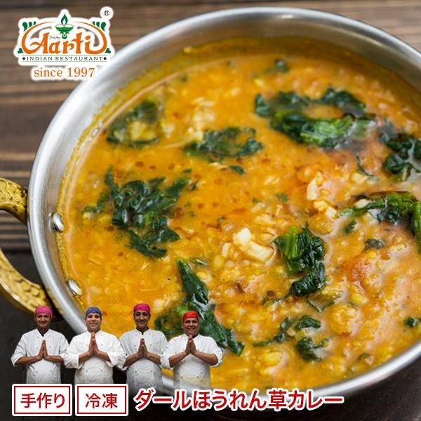 ダールほうれん草カレー 単品(250g)インド人の定番カレーはコレ 豆のカレーはヘルシー♪