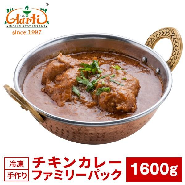 チキンカレー ファミリーパック 1600g×1袋 chicken Curry Family Pack キャンプ レジャー 業務用 カレー インドカレー