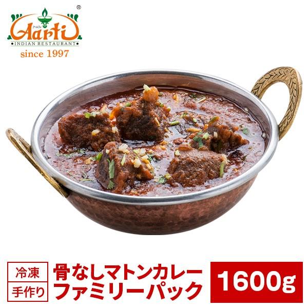 骨なしマトンカレー ファミリーパック 1600g×1袋 Boneless Mutton Curry Family Pack キャンプ レジャー 業務用 カレー インドカレー