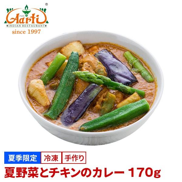 【夏季限定】夏野菜とチキンのカレー 単品 170g summer vegetable chicken curry ベジタブルチキン ベジタブル 夏野菜 チキンカレー