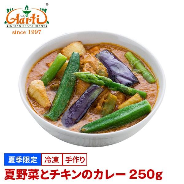 【夏季限定】夏野菜とチキンのカレー 単品 250g summer vegetable chicken curry ベジタブルチキン ベジタブル 夏野菜 チキンカレー