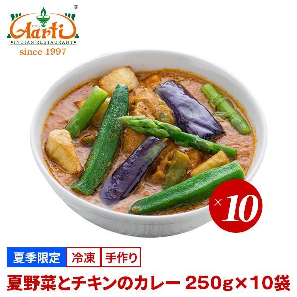 【夏季限定】夏野菜とチキンのカレー 250g×10袋 送料無料 summer vegetable chicken curry ベジタブルチキン ベジタブル 夏野菜 チキ