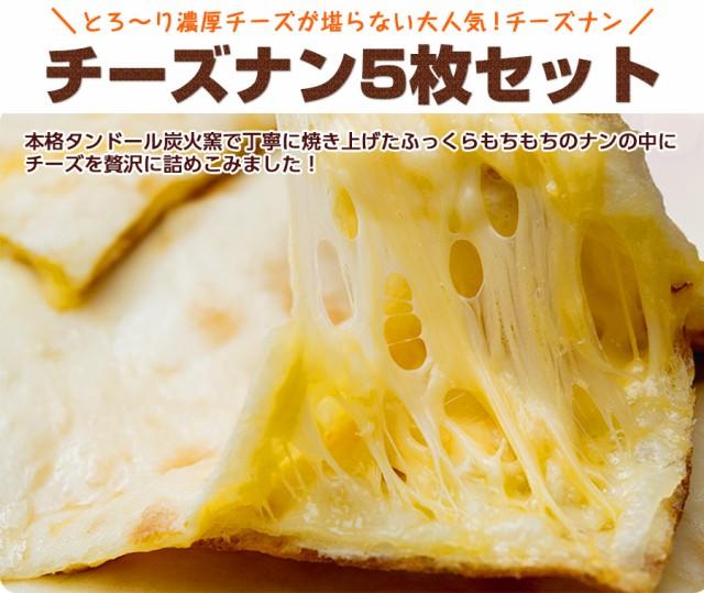 チーズナン (5枚)【冷凍便】 神戸アールティーの濃厚チーズナン♪ 手ごね生地のナンにチーズを詰め込み焼き上げました。