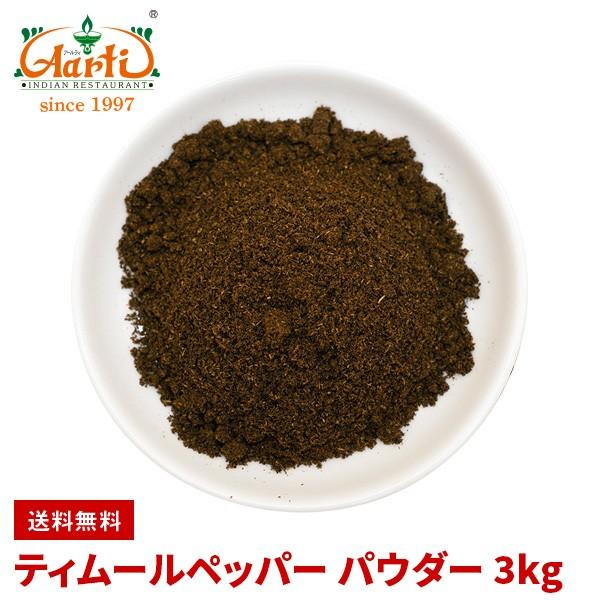ティムール ペッパー パウダー 3kg 送料無料 Timmur pepper powder Nepal pepper ネパールペッパー ネパール山椒 粉末 スパイス