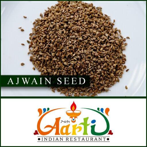 アジョワンシード 100g 常温便  Ajwain Seeds  原型  アジョワン  シード  ホール  スパイス  ハーブ  香辛料  調味