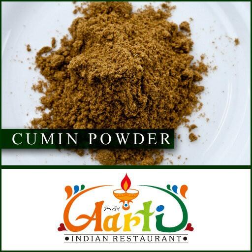 クミンパウダー 100g 送料無料 ダイエット コレステロール Cumin Powder 粉末 クミン パウダー 馬芹 スパイス ハーブ 香辛料 調味料