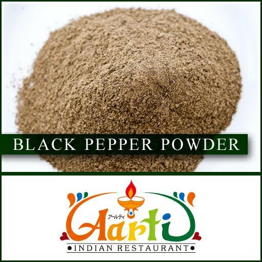 ブラックペッパーパウダー 5kg 業務用  常温便  Black Pepper Powder  粉末  ブラックペッパー  パウダー  黒胡椒  胡椒