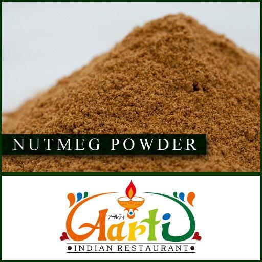 ナツメグパウダー 500g インドネシア産 常温便 Nutmeg Powder 粉末 ナツメグ パウダー ニクズク スパイス  ハーブ 香辛料