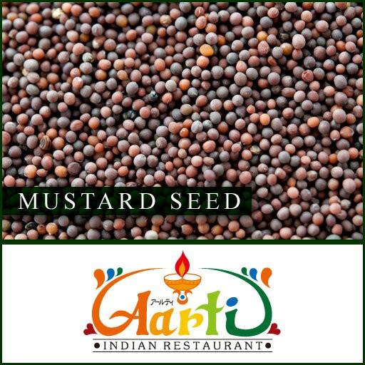 ブラウンマスタードシード 100g 常温便  Brown Mustard Seeds  原型  マスタードシード  マスタード  シード  ホール