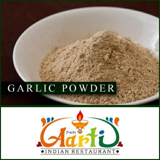 送料無料 ガーリックパウダー 100g 【常温便】【Garlic Powder】【パウダー】【にんにく】【スパイス】【ハーブ】【香辛料