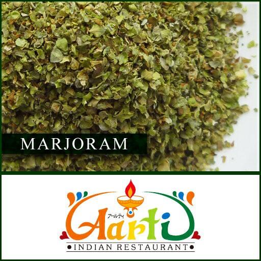 マジョラム 1kg / 1000g 常温便  葉  Marjoram  ドライ  ハーブ  スパイス  香辛料 お取り寄せ