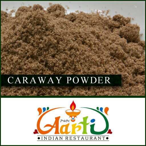 キャラウェイパウダー 1kg / 1000g 常温便  Caraway Powder  粉末  キャラウェイ  シード  パウダー  姫茴香  スパイス