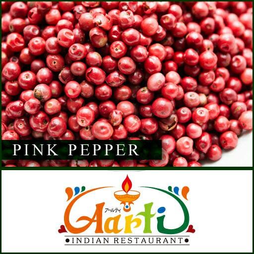 ピンクペッパー 500g 【常温便】【Pink Pepper】【ドライ】【スパイス】【ハーブ】【香辛料】