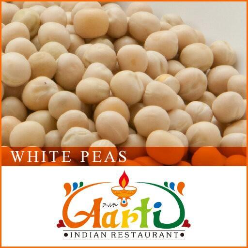 ホワイトピース 500g 業務用  常温便  白えんどう豆  トラッパーピース  豆  乾物  White Peas